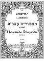aizberg---hebrew-rhapsody