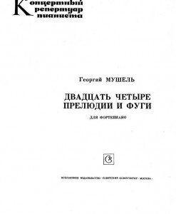 Georgi Alexandrowitsch Muschel
