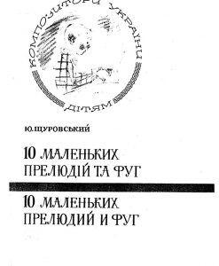 Yury Shchurovsky